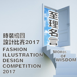 Fashion Design Illustration Competition 2017
