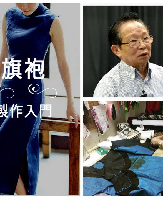 傳統旗袍製作入門 (滿額)