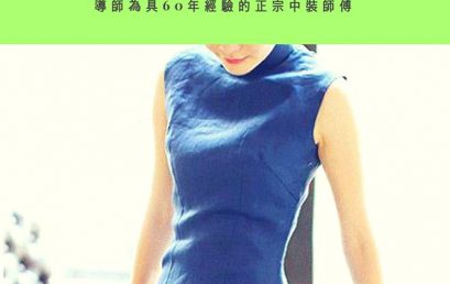 Introduction to the Making of Qipao