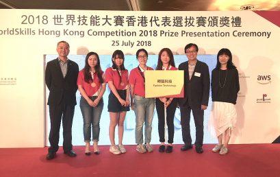 2018世界技能大賽香港代表選拔賽頒獎禮