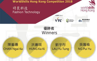 WorldSkills HK Competition 2018 (Fashion Technology) – Winners Announcement