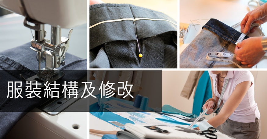 Clothing construction and alteration (1)