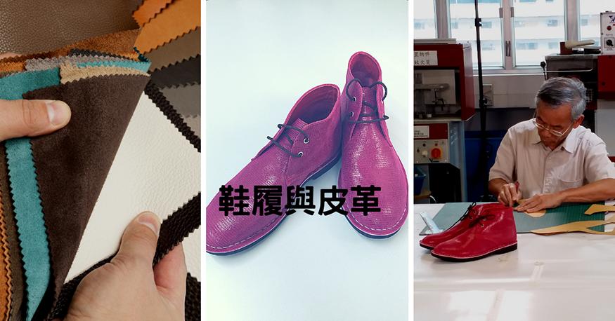 shoemaking 2