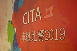 CITA Sewing Competition 2019 (Winner announcement)