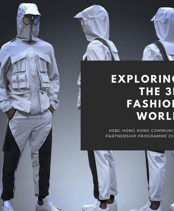 HSBC Hong Kong Community Partnership Programme: Exploring the 3D Fashion World