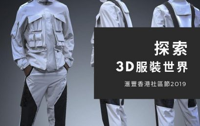 滙豐社區節活動2019: 探索3D服裝世界