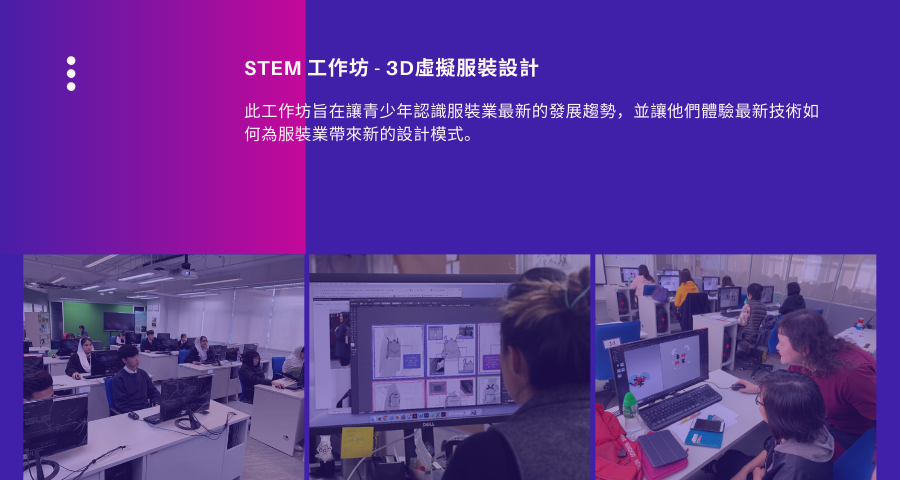 持續進修基金項目- STEM 工作坊 – 3D虛擬服裝設計