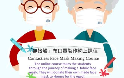 Contactless Face Mask Making Course