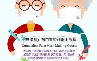 「無接觸」布口罩製作網上課程