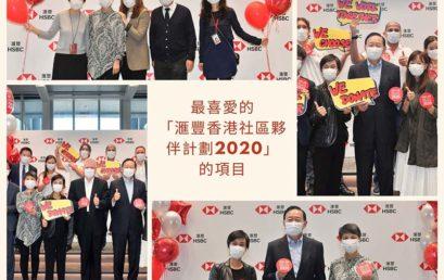 最喜愛的「滙豐香港社區夥伴計劃2020」的項目