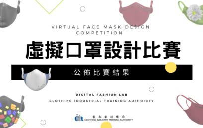 3D虛擬口罩設計比賽 – 比賽結果