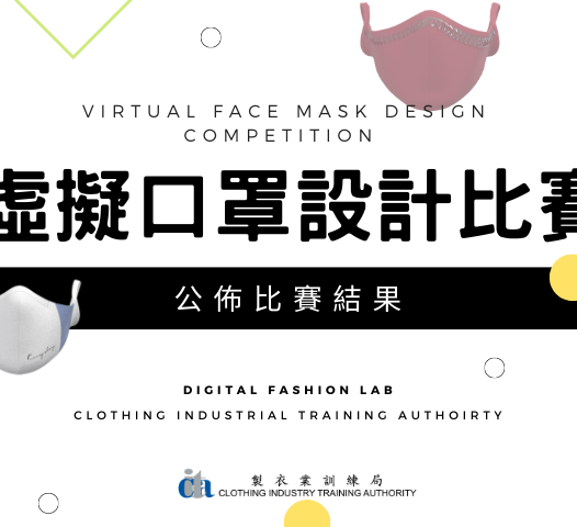 Virtual face mask design competition- Results Announcement