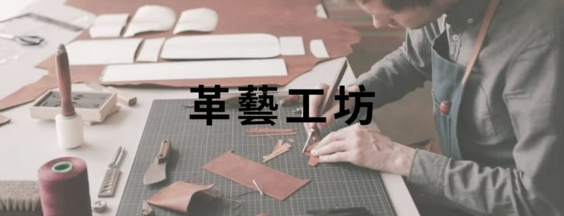 leather workshop0