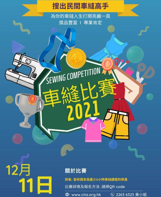 Sewing Competition 2021